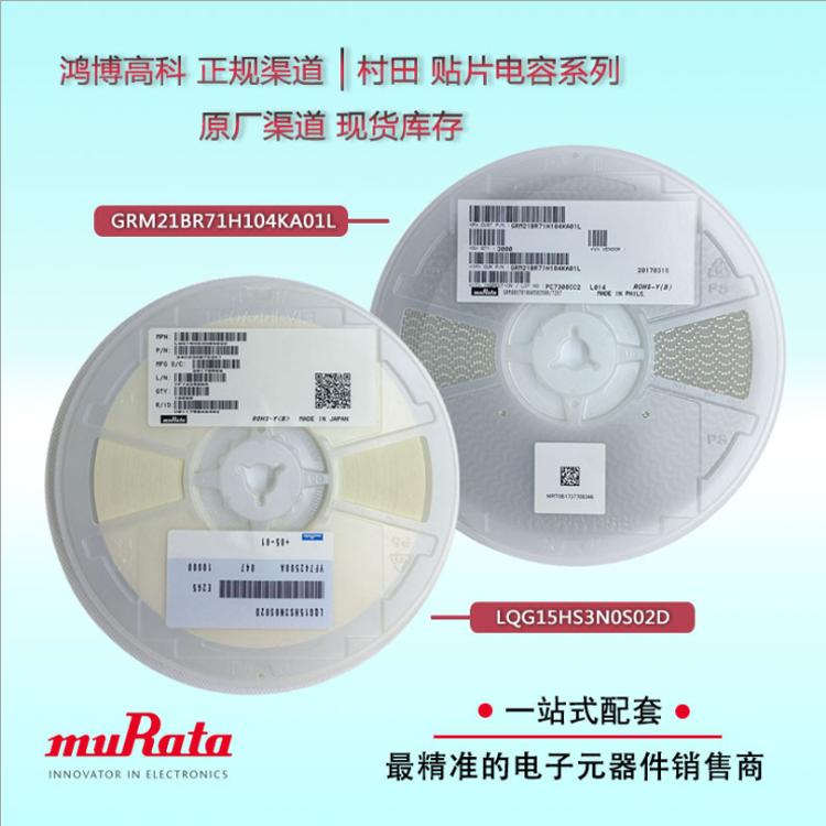 代理销售村田原装电容GRM188R61A225KE34D