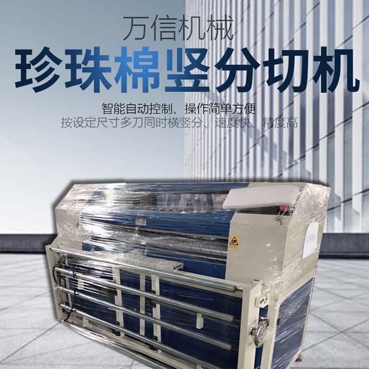 源头厂家  epe横竖分切机WX-1300L销售 万信机械多年老企业