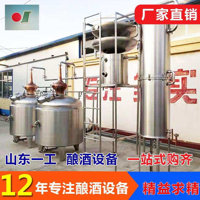 自酿葡萄酒蒸馏设备 红酒蒸馏设备哪里的便宜 山东一工
