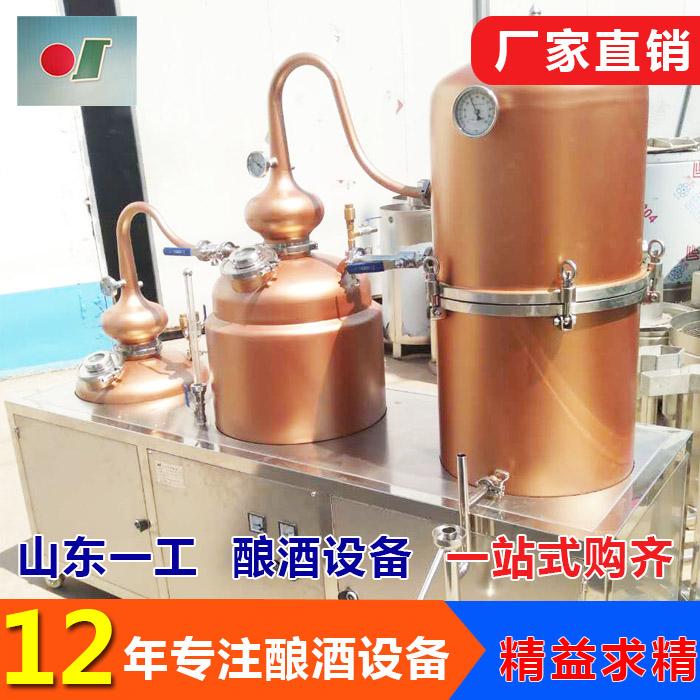 酿酒设备一站式购齐 山东一工 不绣钢酿酒设备方便使用