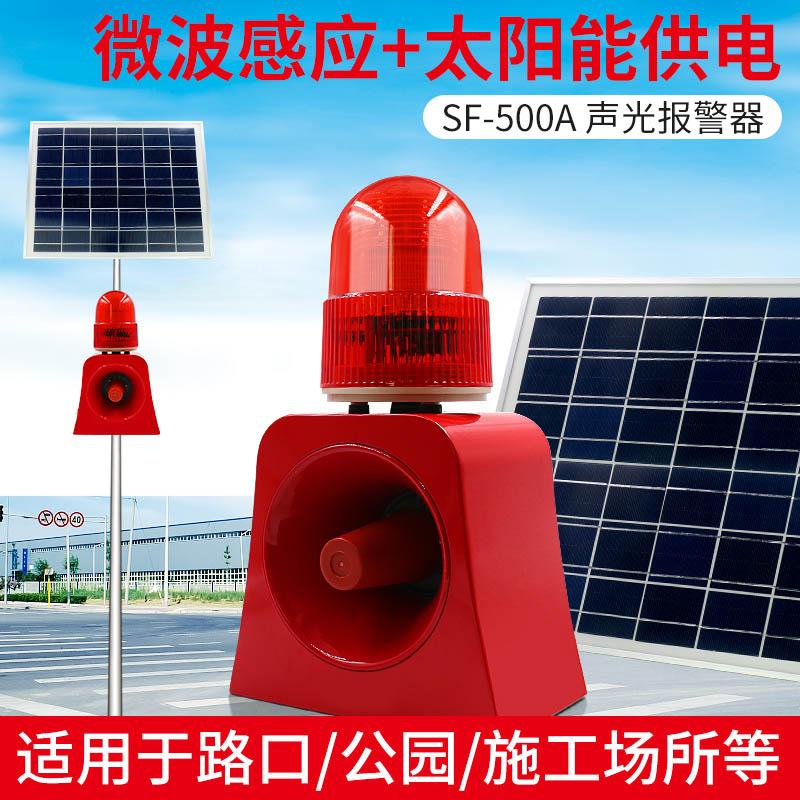 唯创安全 公路声光遥控报警器厂家 小型声光遥控报警器