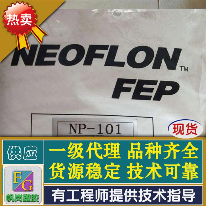 管材级FEP,管材级FEP