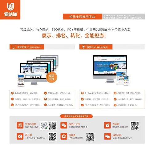 襄阳网站建设专业的公司 襄阳网站建设 湖北运涛