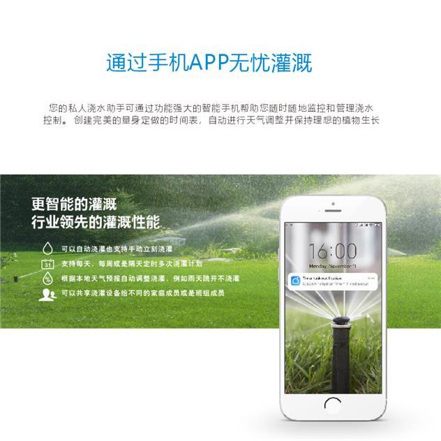 wifi智能电磁阀控制器 WIFI智能灌溉控制