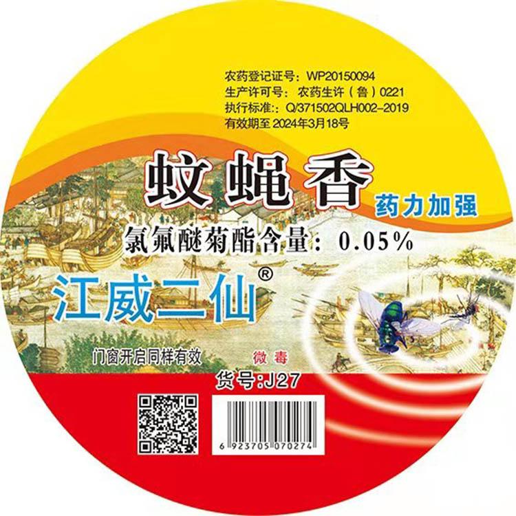 工廠蚊香王零售 工廠蚊香王現貨 江威 蚊香王