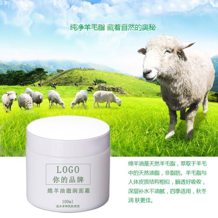 绵羊油深度滋润面霜 补水保湿修复护肤品OEM
