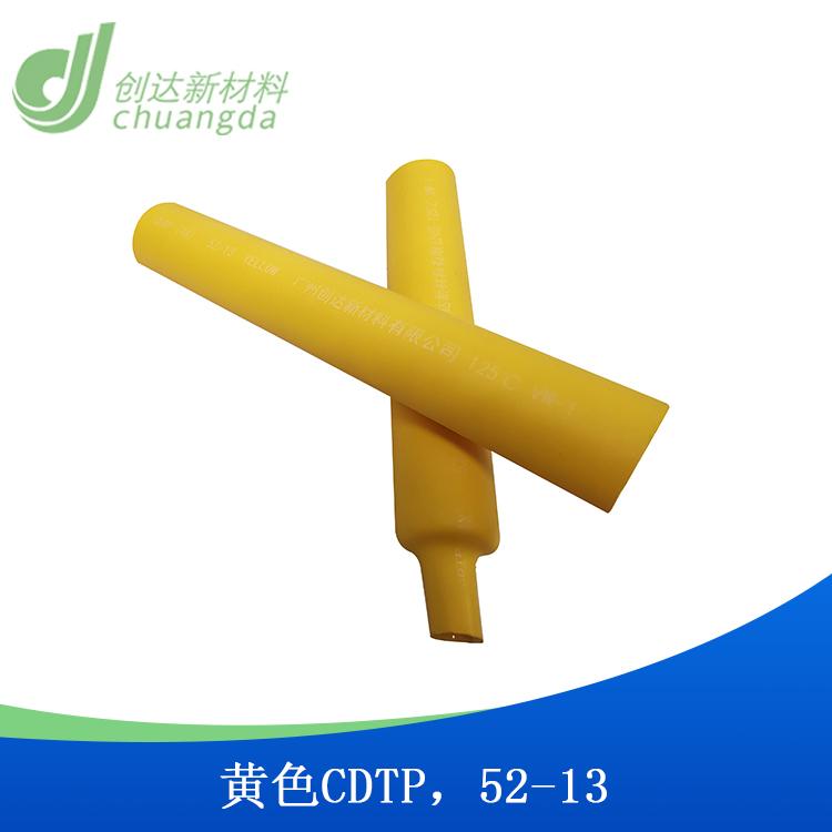 供应彩色防水双壁热缩管  加厚防水热缩管  双壁套管