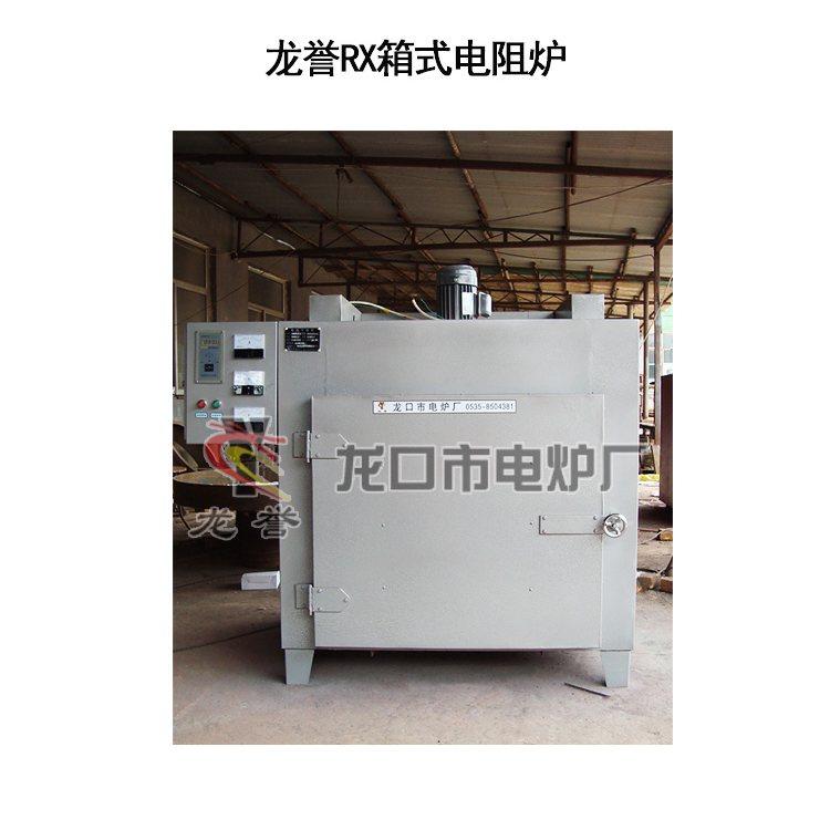 工业箱式电阻炉供应 龙誉高温全纤维箱式炉 欢迎前来订购