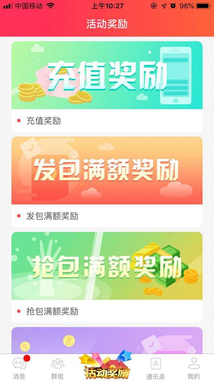 广州聊吧红包软件开发系统 好服务更优廉