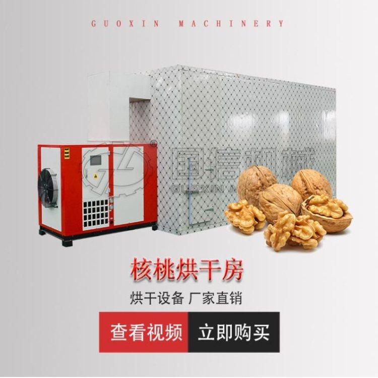 国信机械直销 坚果烘干房 热泵坚果烘干机 空气能核桃干燥机