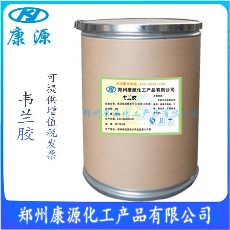 品质保障 增稠剂 韦兰胶 量大优惠 食品级 韦兰胶
