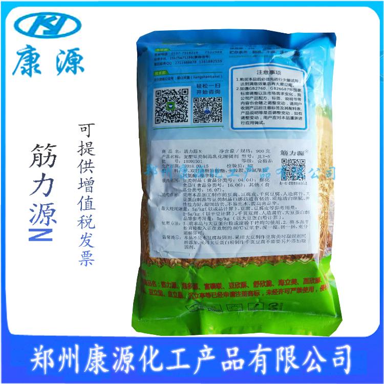 筋力源N 复配豆制品乳化增稠剂 增筋质地洁白细腻