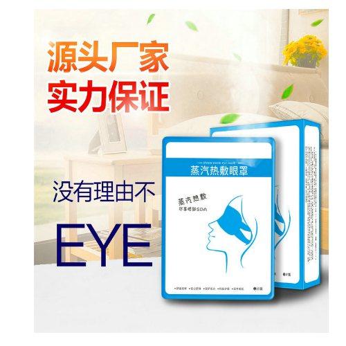 真丝蒸汽眼罩odm批发 韩国蒸汽眼罩odm工厂 其他