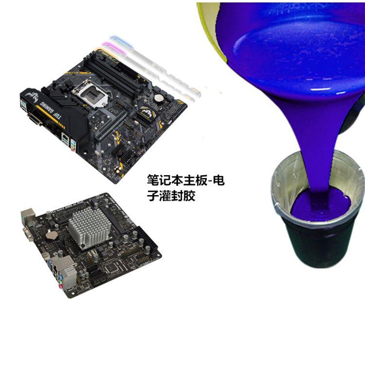 电容率小于3的电子灌封硅胶供应商 密封硅胶 提供免费样品