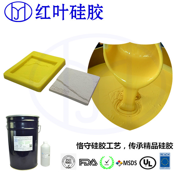 陶瓷产品模具硅胶多少钱 模具胶