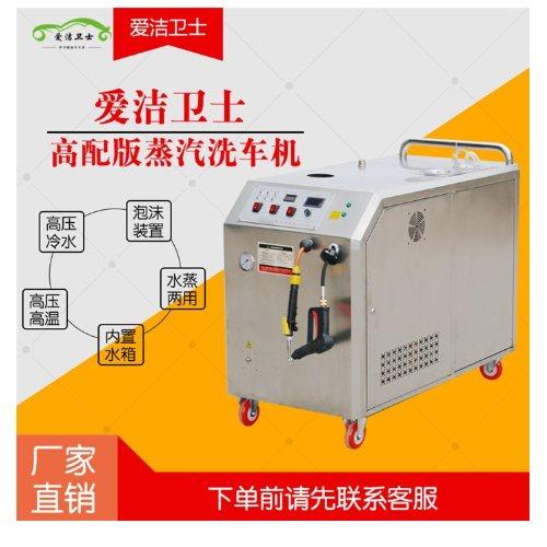 贵州流水线蒸汽清洗机价格 华中微水蒸汽清洗机销售 爱洁卫士