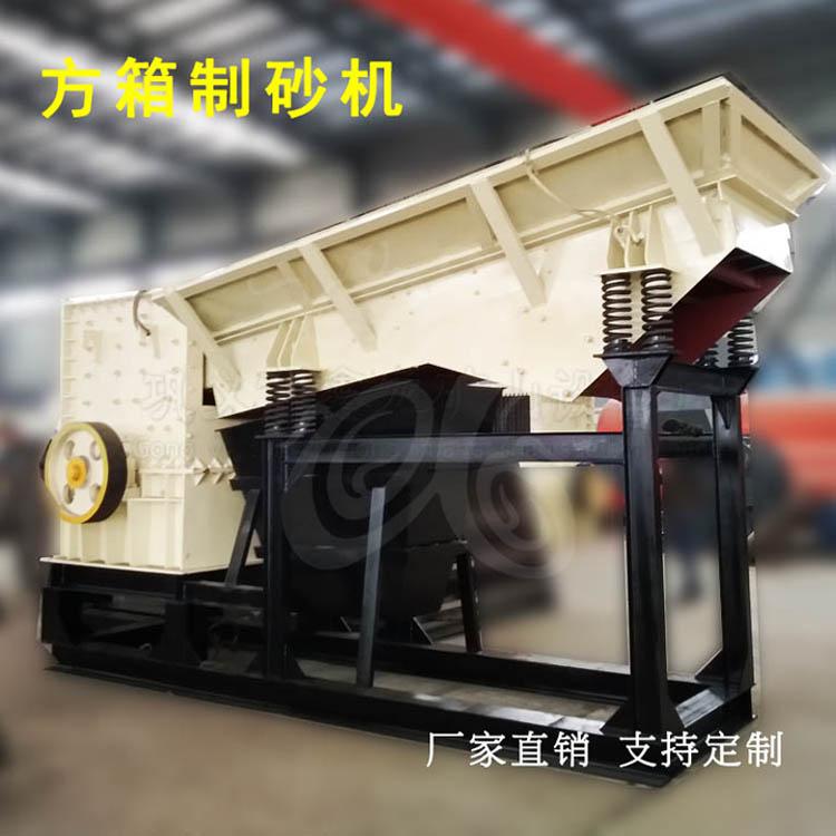 鑫龙矿山 小型制砂机方箱破创业项目 新型制砂机方箱破
