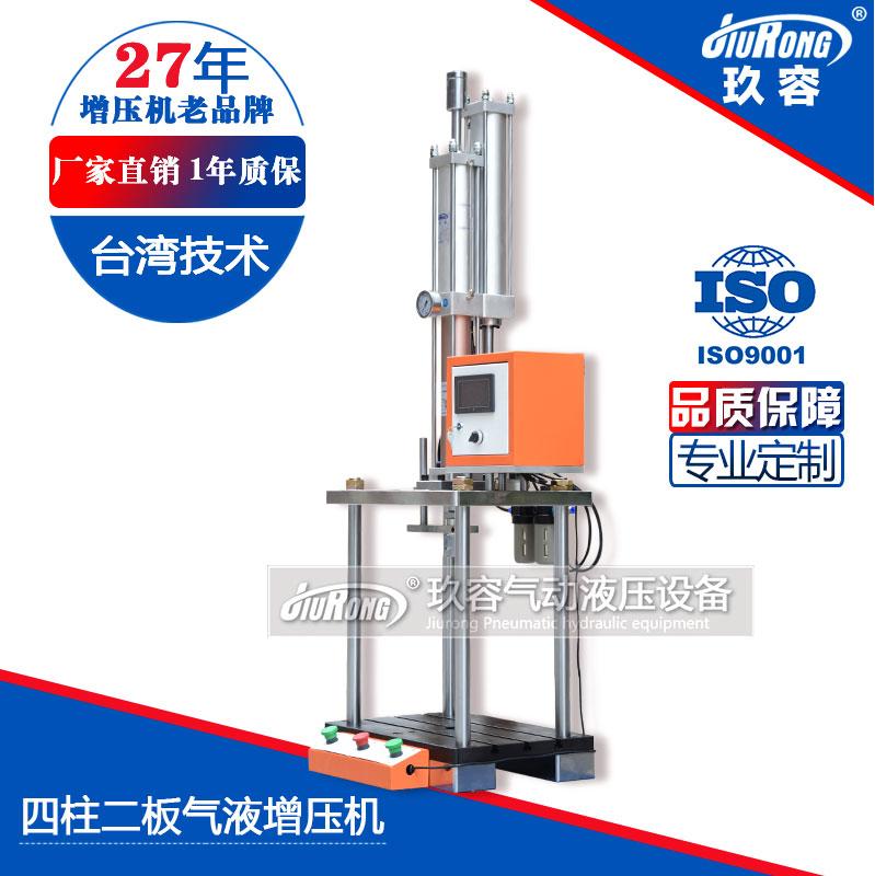 电子元件加工气动冲床非标订做 玖容气动液压设备