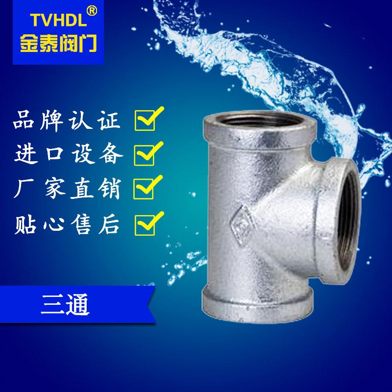 现货批发镀锌水管三通 消防水暖燃气内丝三通接头