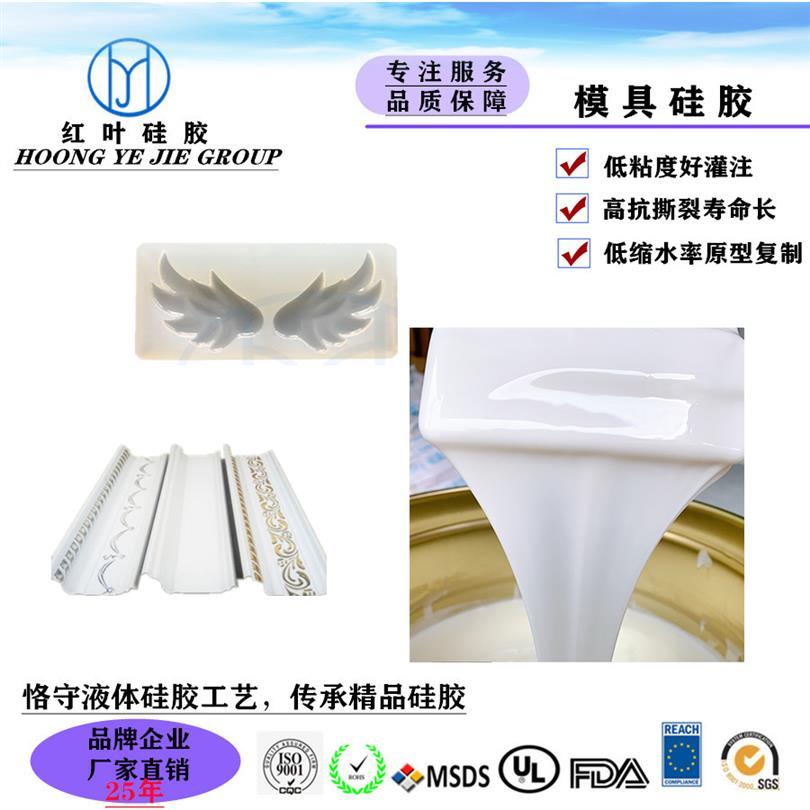异形石膏线模具硅胶 石膏线模具胶 柔软收缩率低