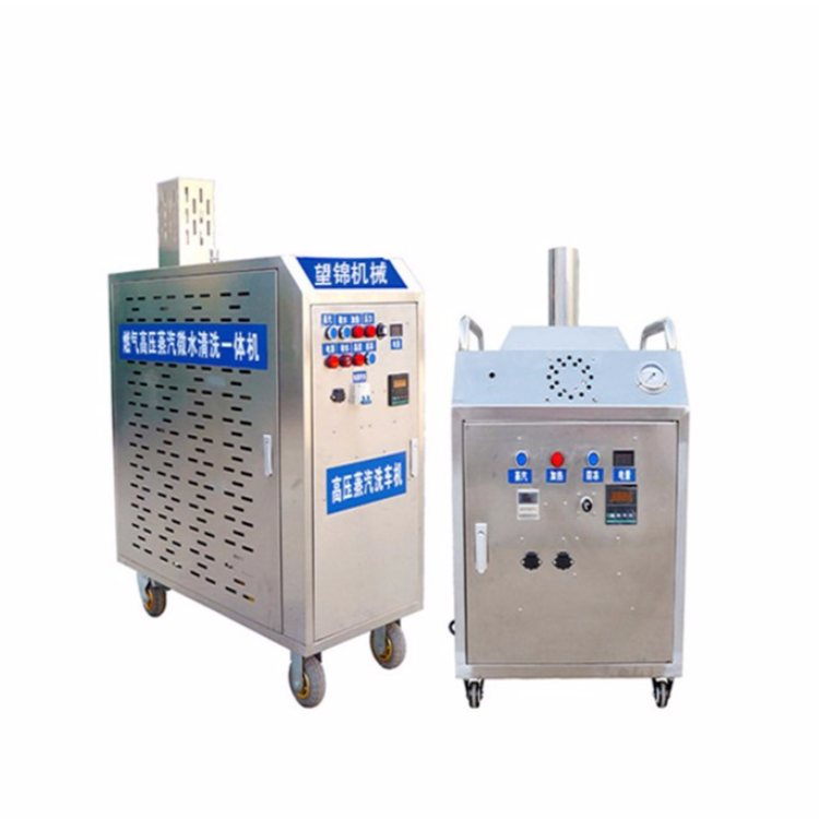 蒸汽洗车机 蒸汽洗车机设备 高压蒸汽洗车机 门店蒸汽洗洗车机