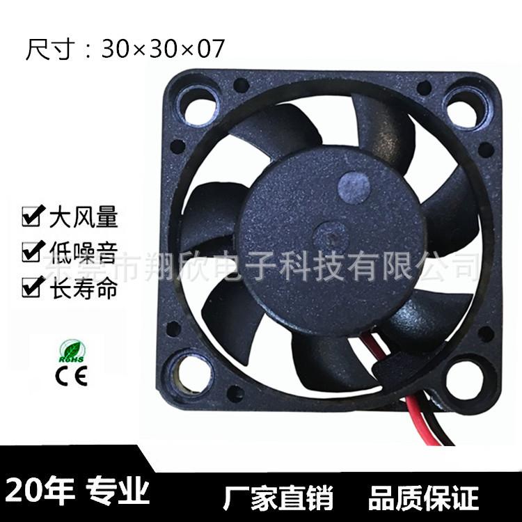 厂家直销 直流散热风扇加湿器 微型超薄风扇