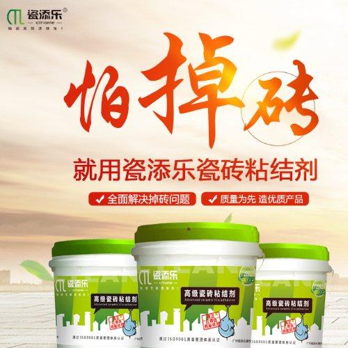 玻化瓷砖粘结剂多少钱 生产效率高瓷砖粘结剂品牌代理 瓷添乐