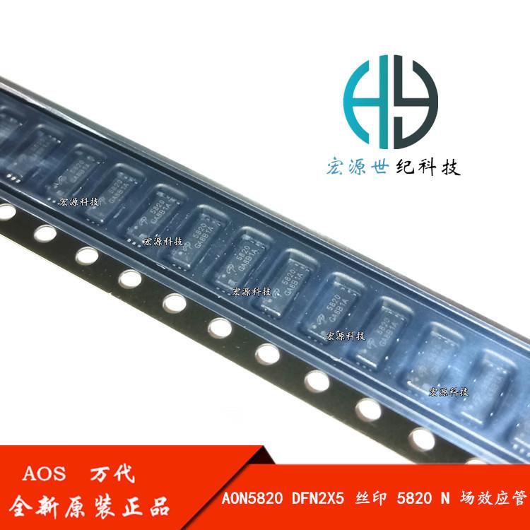 AON5820  DFN2X5 丝印 5820 N 场效应管
