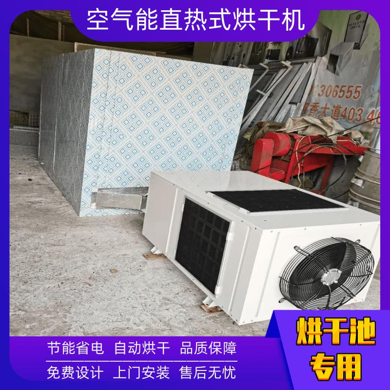 空气能热泵 花椒空气能烘干机 诚招代理