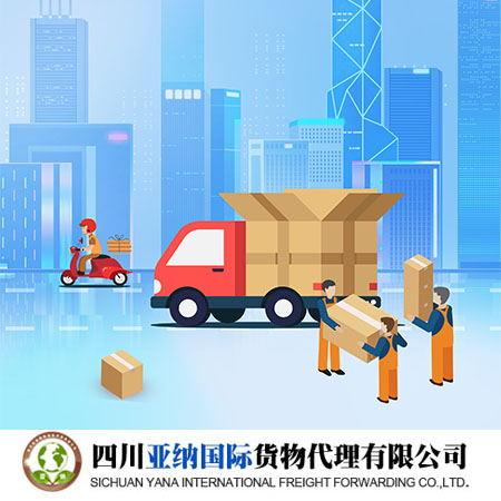 专业国际货运 国际货运价格 国际货运代理公司
