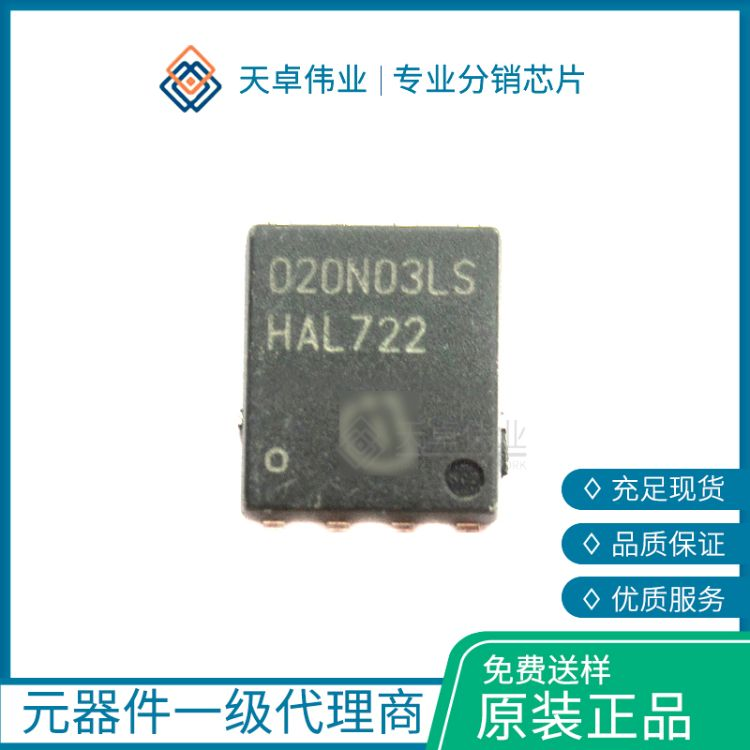 BSC020N03LS G TDSON-8 Infineon