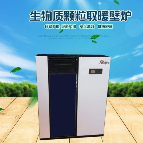 高效生物质取暖炉品质保证 生物质取暖炉韩国民用 新辉腾