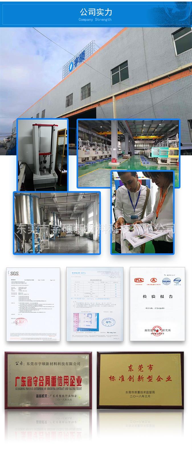 郑州EMI电磁屏蔽PBT 聚对苯二甲酸丁二醇酯 点击了解更多优惠