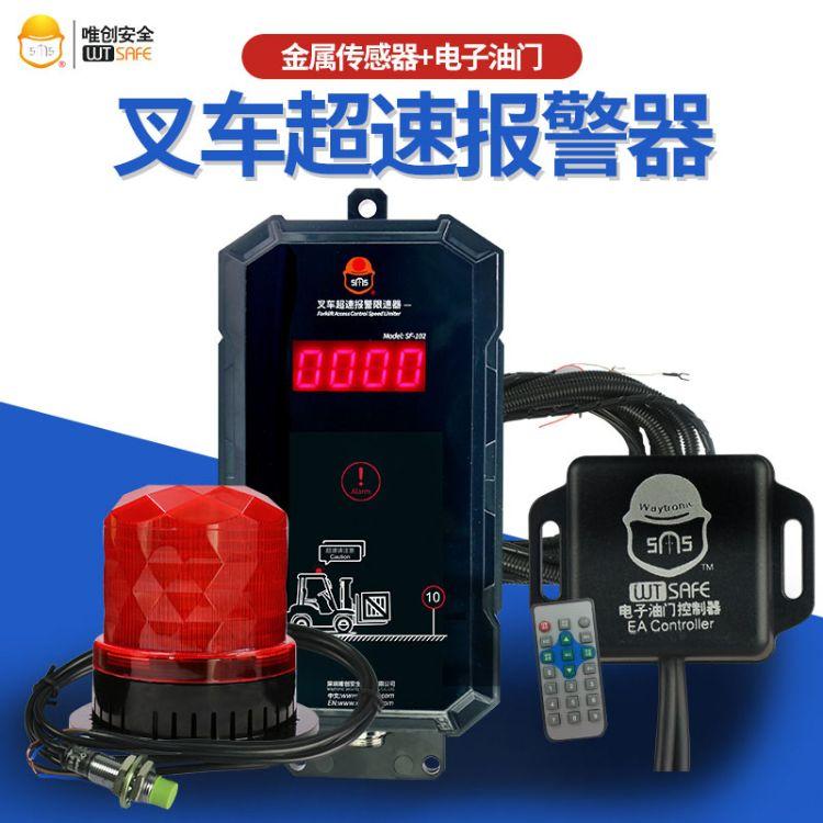 电动叉车汽车限速器 电动叉车汽车限速器价格 唯创安全