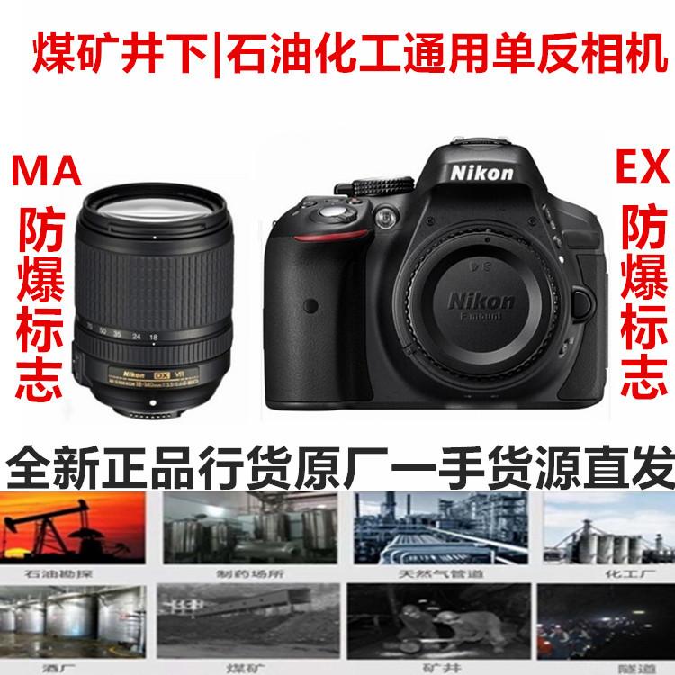 NIKON防爆数码相机ZHS2400拜特尔防爆照相机