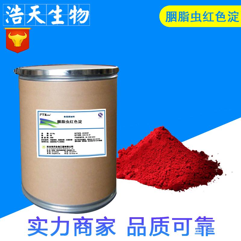 胭脂虫红色淀