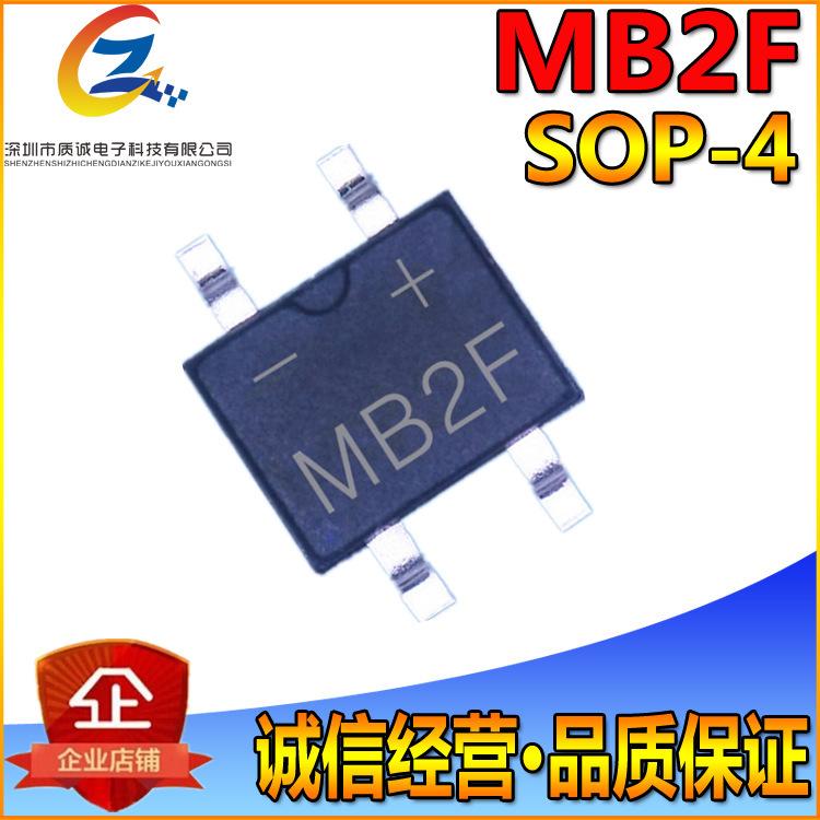MB2F貼片超薄整流橋0.8A/200V SOP-4大芯片