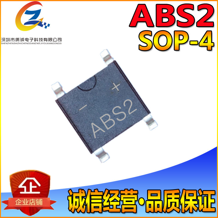 ABS2 貼片整流橋堆超薄 SOP-4