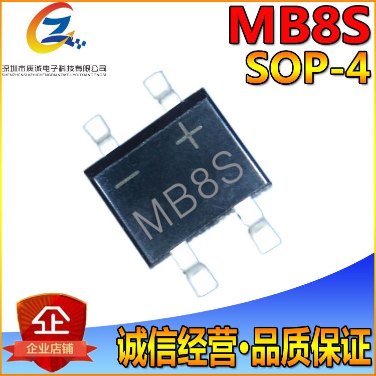 MB8S貼片整流橋堆0.8A/800V SOP-4大芯片