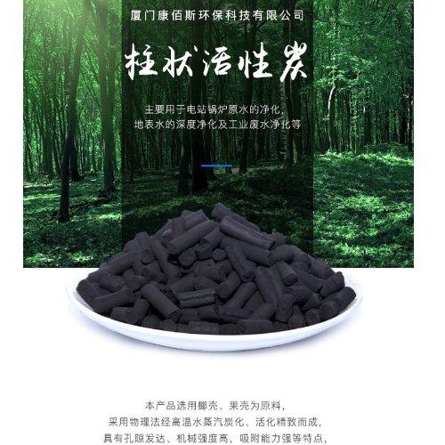 溶剂回收木质活性炭报价 康佰斯 电镀污水木质活性炭效果