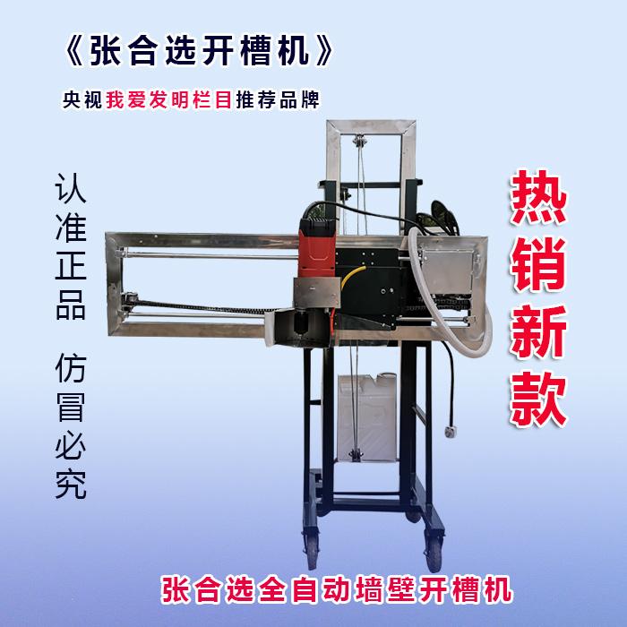 新型水电开槽机多少钱一台 张合选 电工线管水电开槽机专用