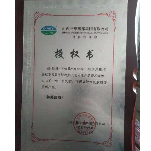 安全白乳胶漆产品 无毒白乳胶漆批发 安全白乳胶漆采购 三维
