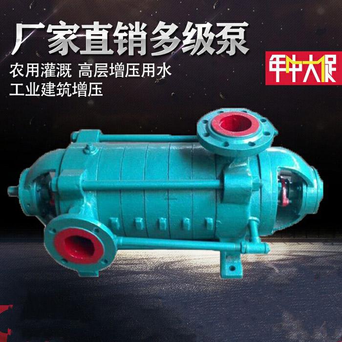 D型多级泵 卧式多级泵 矿用多级泵