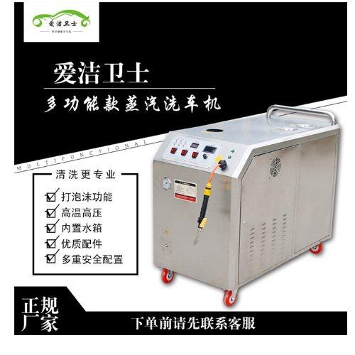 移动上门蒸汽洗车机设备报价 电加热蒸汽洗车机设备功率 爱洁卫士