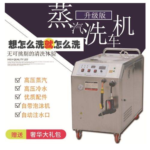 不锈钢蒸汽清洗机多少钱一台 爱洁卫士 蒸汽清洗机优点