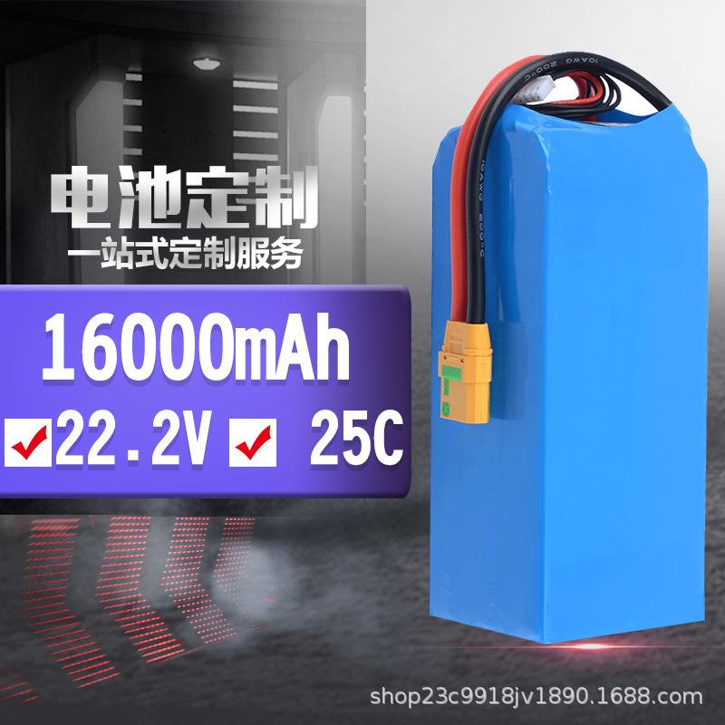 聚合物锂电池16000mAh 6S 22.2V 25C植保机专用航模纯钴锂电池