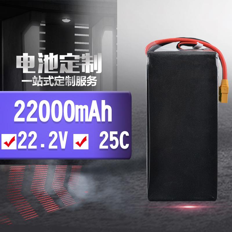 农业22.2V 22000mah 6S 25C无人机航拍电池植保机专用航模锂电池