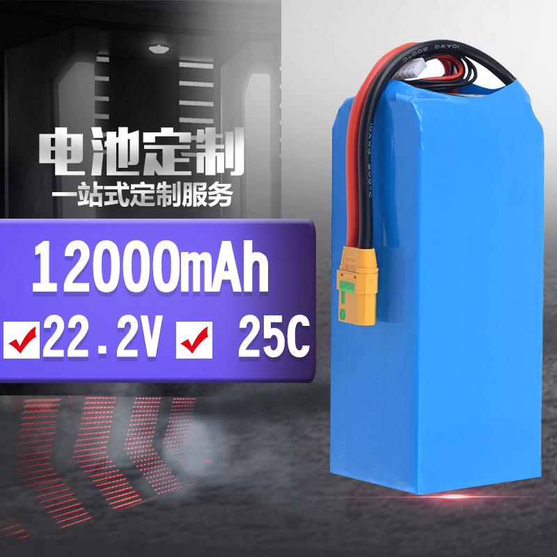 植保机电池 6S 22.2V 25C 12000mAh 航拍农业植保无人机电池定制