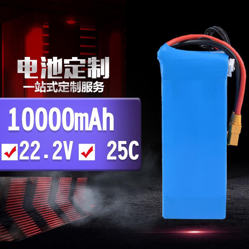东莞航模22.2v 10000mAh 6s 25C多轴航模无人机锂电池农用植保机专用
