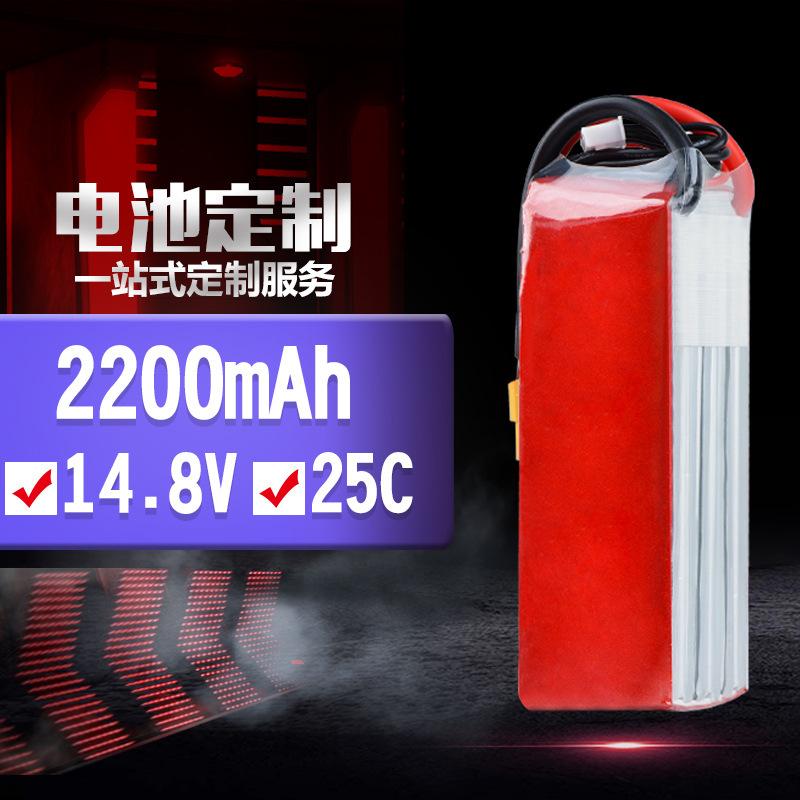 聚合物锂电池2200mAh 14.8V 4S 25C高倍率无人机航模电池厂家直销
